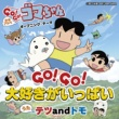 テツandトモ GO!GO!大好きがいっぱい(『少年アシベ GO!GO!ゴマちゃん』オープニング・テーマ)