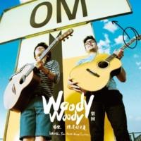 WoodyWoody 在路上