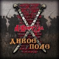 Ас Вентура Сон Степана Разина