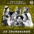 Kemal Ahmad Ek Shenshah (Pakistani Film Soundtrack)