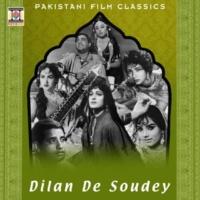 Noor Jehan Dilan De Soday Kar Le