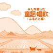 NHK東京児童合唱団 ふじの山(富士山)