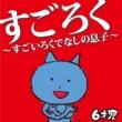 6才児 埼玉ポーズ