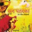 Ram Lautan Vishwakarma Sun Patarki : Bhojpuri Geet
