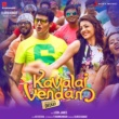 Leon James Kavalai Vendam (Original Motion Picture Soundtrack)