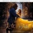 ジョシュ・グローバン 美女と野獣 オリジナル・サウンドトラック デラックス・エディション<日本語版>
