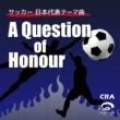 CRA サッカー 日本代表テーマ曲 クエスチョン・オブ・オナー (カバー)(オリジナルアーティスト:Sarah Brightman)