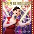 ティーナ・カリーナ ひとり昭和歌謡祭 ベストアルバム