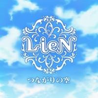 LieN‐リアン‐ つながりの空