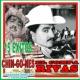 El Compa Rivas Los 15 Exitos Mas Chingones, Vol. 4