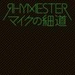 RHYMESTER マイクの細道
