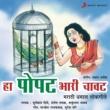 Suryakant Shinde/Santosh Nayak/Shakuntala Jadhav Ha Popat Bhari Chavat