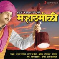 Mallesh/Shrutika Oraskar Kai Karu Bai Bai (Koli Geet)