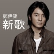 Ekin Cheng Xin Ge
