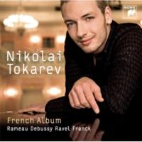 Nikolai Tokarev Nouvelles suites de pièces de clavecin: Gavotte et six doubles: Troisième Double