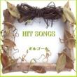 オルゴールサウンド J-POP オルゴール J-POP HIT VOL-490