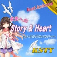 KSTY 未来へのStory & Heart feat.kokone