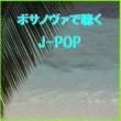 リラックスサウンドプロジェクト ボサノヴァで聴く J-POP VOL-8