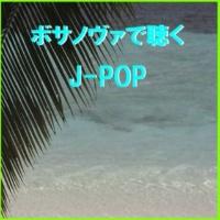 リラックスサウンドプロジェクト フライングゲット ~ボサノヴァで聴くJ-POP~ (Instrumental)