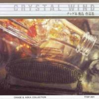 クリスタル ウィンド クリスタルサウンド オルゴール ~チャゲ&飛鳥作品集~