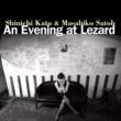 加藤真一&佐藤允彦 An Evening at Lezard