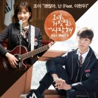 ジョイ (Red Velvet) カノジョは嘘を愛しすぎてる OST Part 2