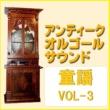 オルゴールサウンド J-POP 童謡 アンティークオルゴール作品集 VOL-3
