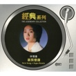 Sandy Lam Hui Se (Grey Mix)