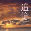 千住 明 追憶 オリジナル・サウンドトラック
