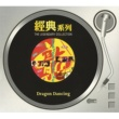Sandy Lam Lu Shui Qing Feng (Album Version)