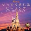α Healing ホール・ニュー・ワールド