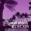 Mi-A GOOD BYE 愛しのLADY