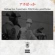Jin Dogg/Young Yujiro/WillyWonka アホばっか (feat. Young Yujiro & WillyWonka)