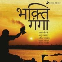 Anup Jalota Subharambhi Yaa