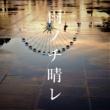 スガ シカオ 雨ノチ晴レ