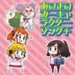 Various Artists あいまいみーキャラクターソング+