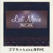 ゴマちゃん a.k.a 海豹MC/AYA Last Movie (feat. AYA)