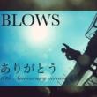 BLOWS ありがとう (10th Anniversary version)