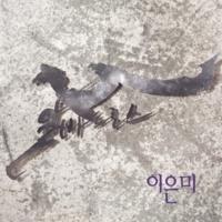 Lee Eun Mee Albatross