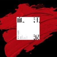 BTS (防弾少年団) 血、汗、涙 [Japanese ver.]