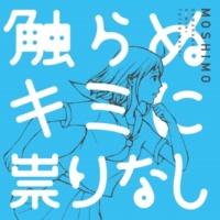MOSHIMO めくりめく夏の思い出