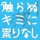 MOSHIMO 触らぬキミに祟りなし