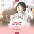 Park Boram/Basick Man to Man, Pt. 2 (Music from the Original TV Series)