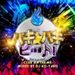 V.A. バキバキビート-CLUB ANTHEM- mixed by DJ KO-TARO