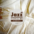 Everyday Jazz Jazz for a Good Night Sleep (Evening)