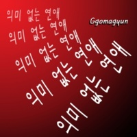 Ggomagyun Love does not mean