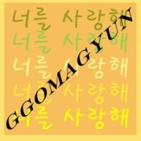 Ggomagyun I Love you