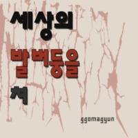 Ggomagyun Hit the struggle of the world