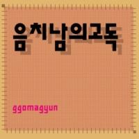 Ggomagyun a lonely tone-deaf man