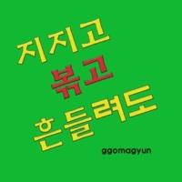 Ggomagyun Fry also shaken